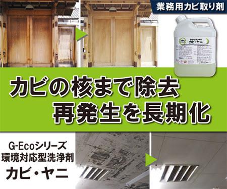 カビ・ヤニ汚れ G-Ecoシリーズ環境対応型洗浄剤カビ・ヤニ