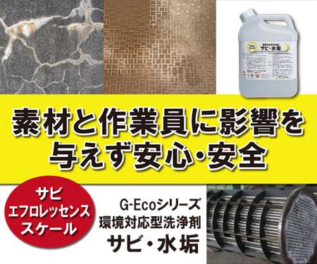 サビ・水垢・尿石・エフロレッセンス(白華)・煤煙汚れ G-Ecoシリーズ環境対応型洗浄剤サビ・水垢