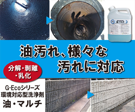 油汚れ G-Ecoシリーズ環境対応型洗浄剤油・マルチ