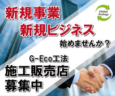 新規ビジネス・新規事業・創業・起業 環境対応型特殊洗浄G-Eco工法の施工販売店