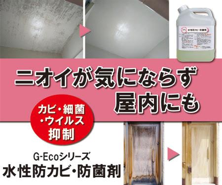 防カビ・防菌 G-Ecoシリーズ環境対応型水系防カビ・防菌剤