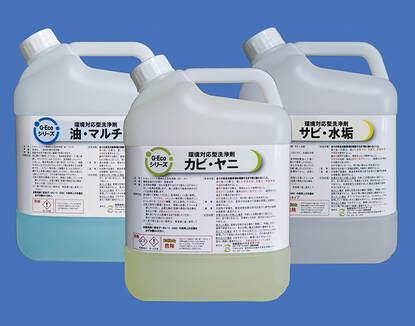 G-Ecoシリーズ環境対応型洗浄剤