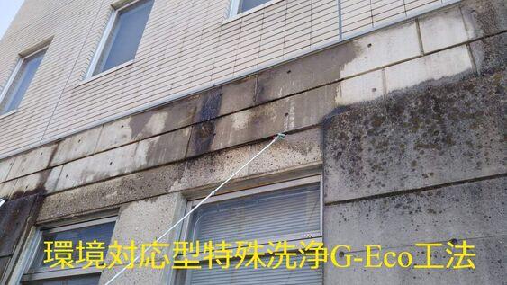 環境対応型特殊洗浄G-Eco工法施工中